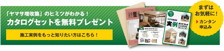 「ヤマサ増改築」のヒミツがわかる!カタログセットを無料プレゼント