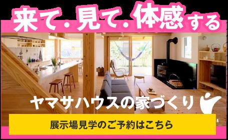 ヤマサハウスの家づくりがよくわかる!展示場見学のご予約はこちら