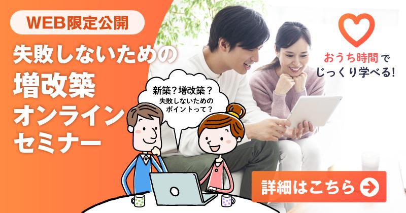 【WEB限定公開】失敗しないための増改築オンラインセミナー