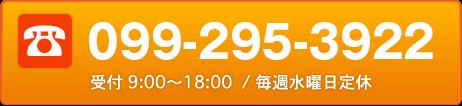 099-295-3922 受付9:00〜18:00  / 毎週水曜日定休