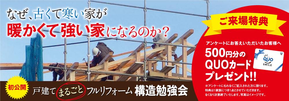 【3/24(土)・1日限定】戸建フルリフォーム構造勉強会@鹿児島市