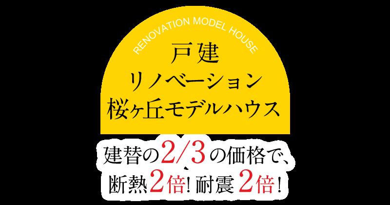 戸建リノベーション 桜ヶ丘モデルハウス