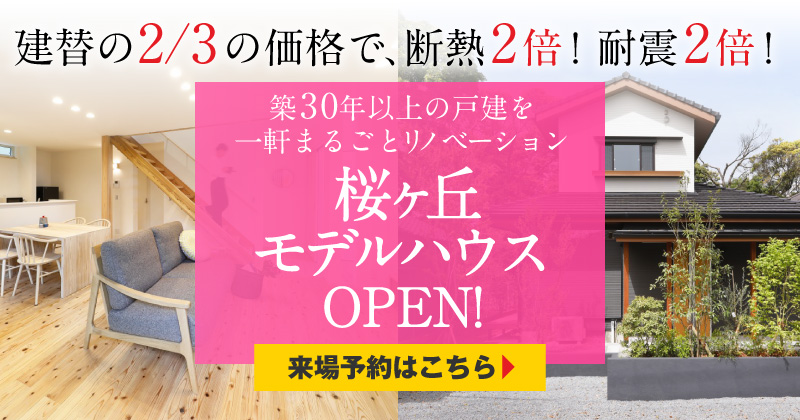 鹿児島の戸建リノベーション ヤマサ増改築の桜ヶ丘モデルハウス