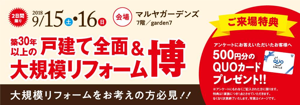 【9/15(土)-16(日)】戸建て全面&大規模リフォーム博(inマルヤガーデンズ)