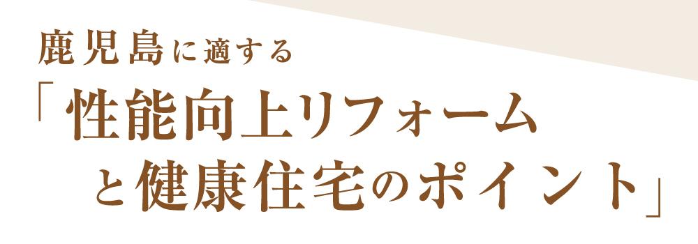 【10/20】福岡大学 須貝名誉教授「リフォーム講演会」@鹿児島市