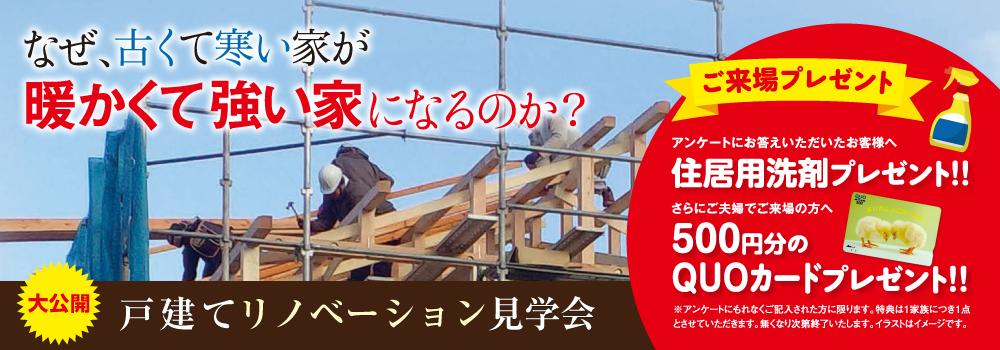 【11/25(日)・1日限定】戸建リノベーション見学会@鹿児島市