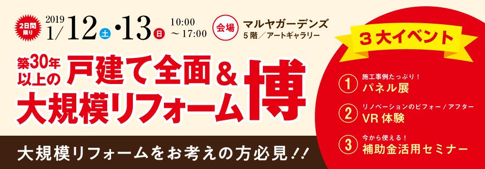 【1/12(土)-13(日)】戸建て全面&大規模リフォーム博(inマルヤガーデンズ)
