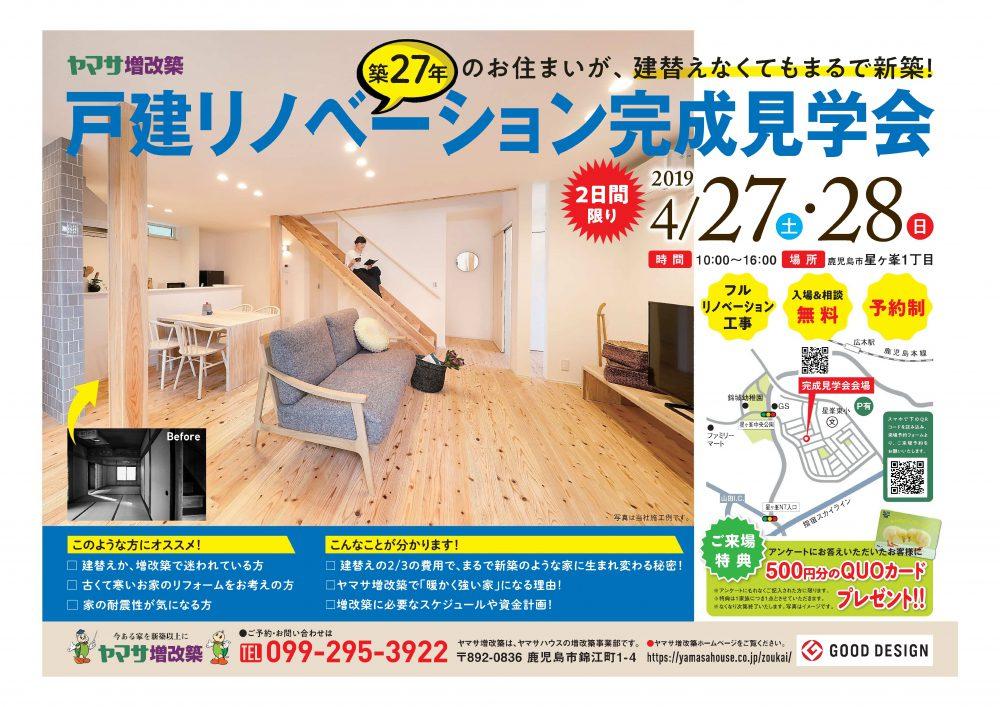 【4/27(土)・28(日)】戸建リノベーション完成見学会@鹿児島市