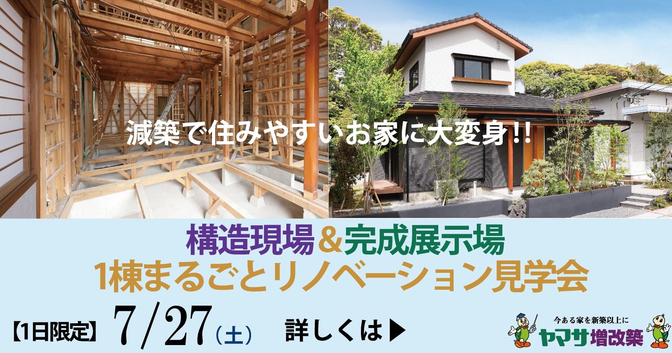 【7/27(土)・桜ヶ丘】まるごとフルリフォーム見学会@鹿児島市