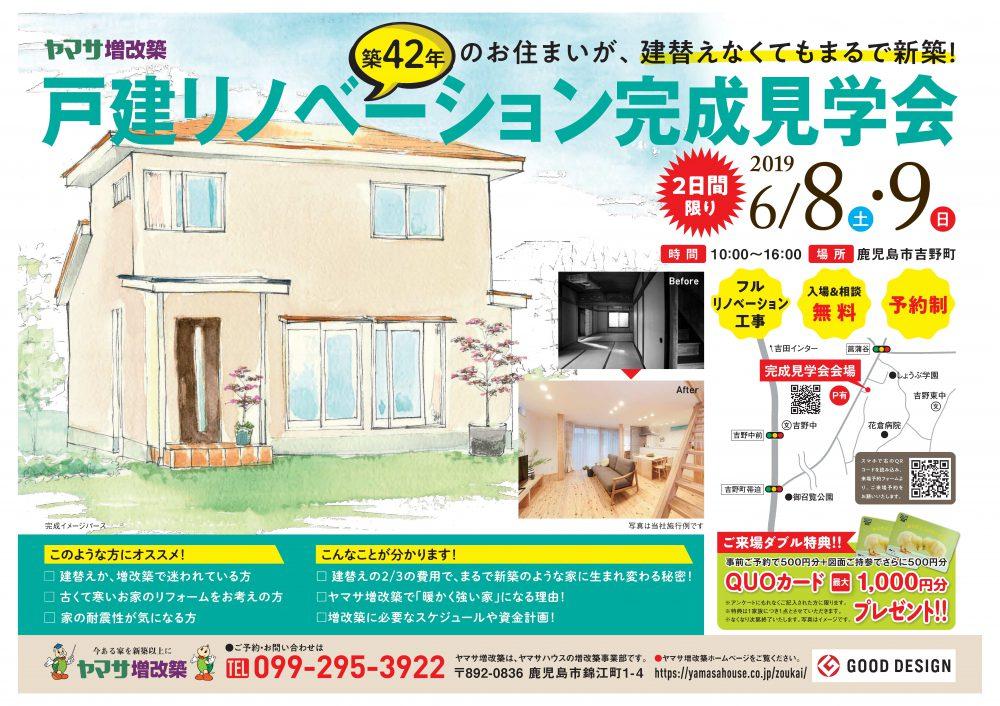 【6/8(土)・9(日)】戸建リノベーション完成見学会@鹿児島市