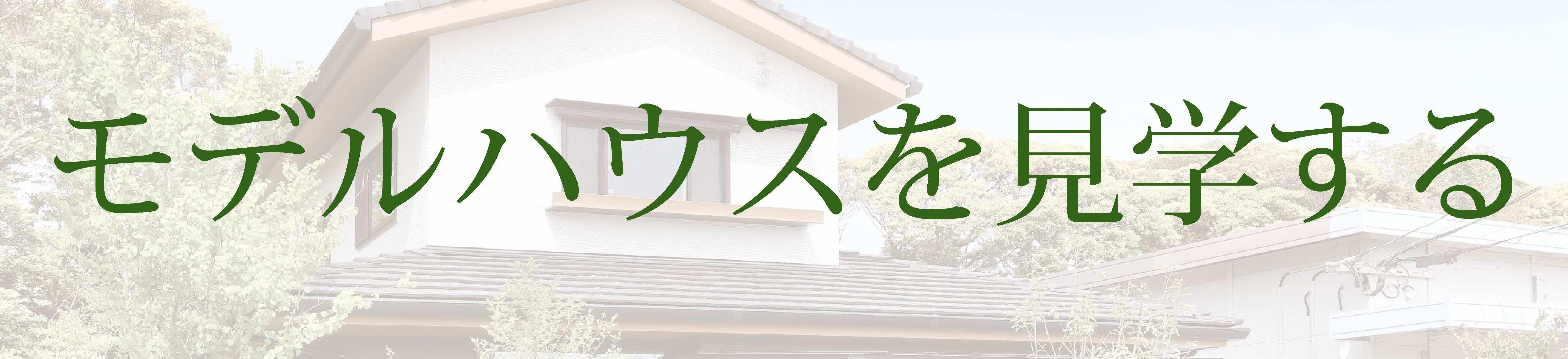 鹿児島市 リノベーション 桜ヶ丘