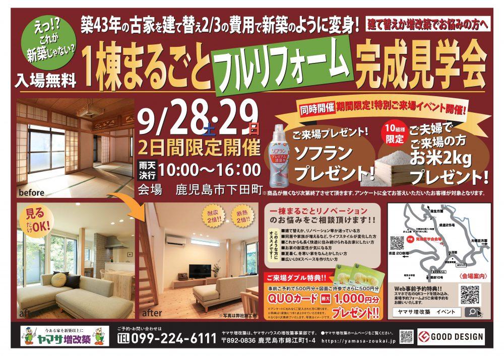 【9/28(土)-29(日)】平屋の完成見学会@鹿児島市
