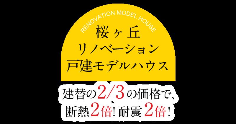 桜ケ丘リノベーション戸建モデルハウス