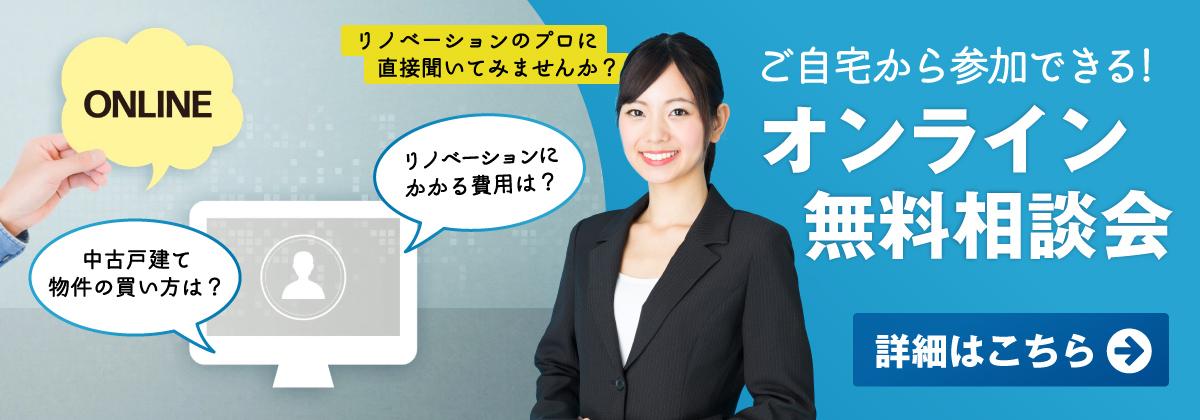 【鹿児島にお住いの方】ご自宅から参加できる!オンライン無料相談会