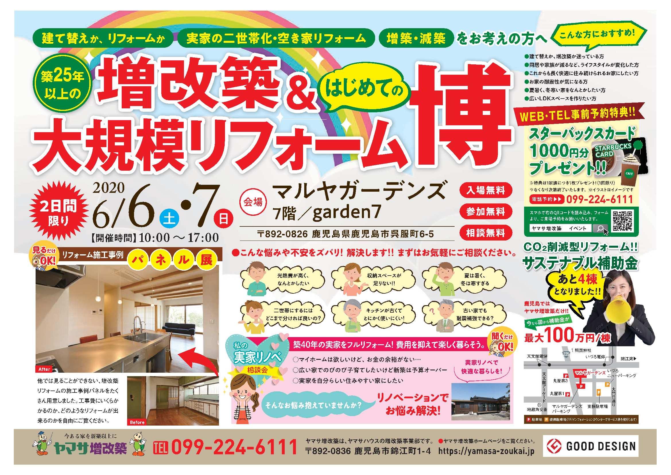 【6/6(土)-7(日)】増改築&大規模リフォーム博(inマルヤガーデンズ)