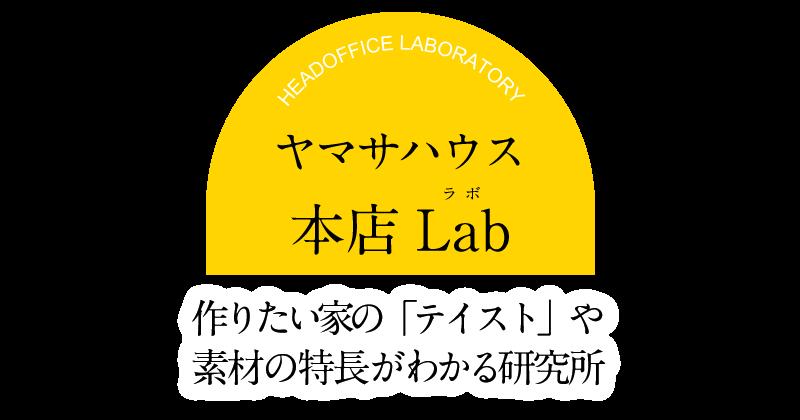 ヤマサハウス本店Lab(ラボ)