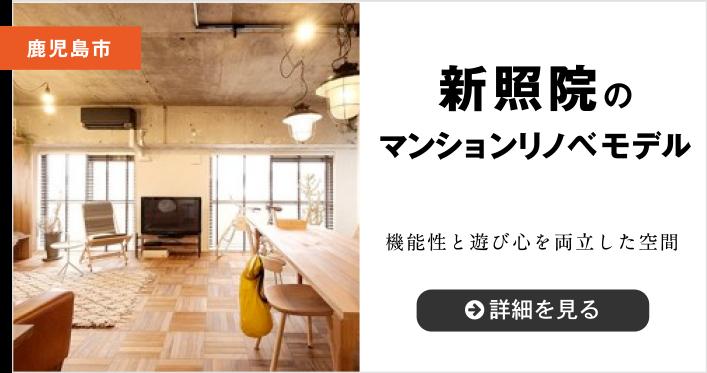 鹿児島市新照院のマンションリノベーションモデルハウス