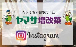 ヤマサ増改築Instagram