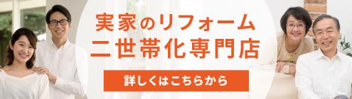 実家のリフォーム二世帯化住宅専門店