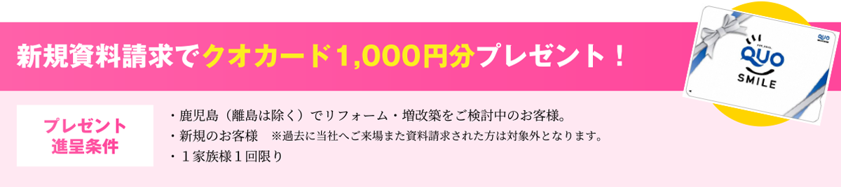 新規資料請求でクオカード1,000円分プレゼント!