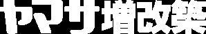 ヤマサ増改築ロゴ