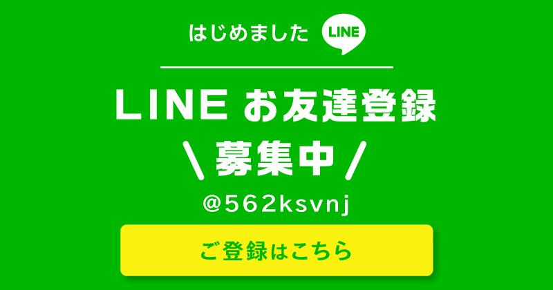 ヤマサ増改築のLINEお友達登録募集中!